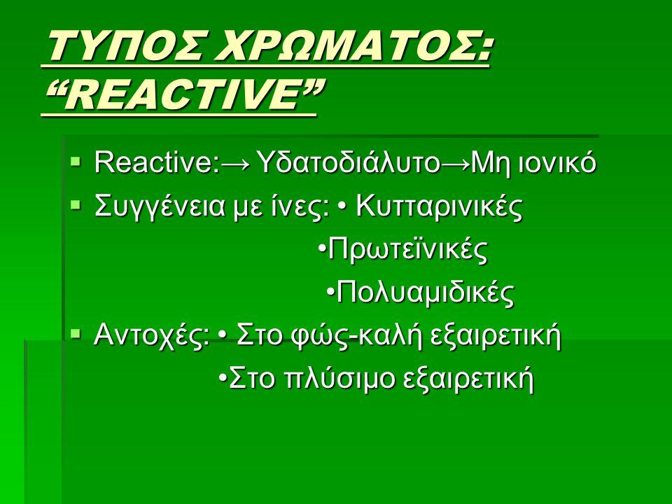 """ΤΥΠΟΣ ΧΡΩΜΑΤΟΣ: """"REACTIVE""""  Reactive:→ Υδατοδιάλυτο→Μη ιονικό  Συγγένεια με ίνες: Κυτταρινικές Πρωτεϊνικές Πρωτεϊνικές Πολυαμιδικές Πολυαμιδικές  Α"""