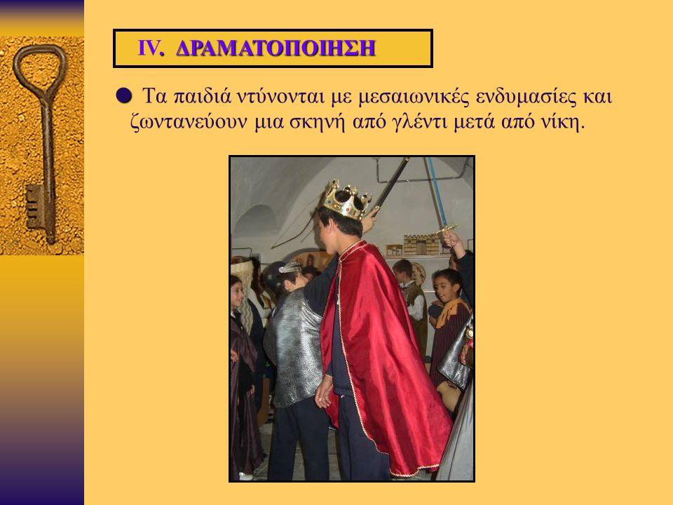   Τα παιδιά ντύνονται με μεσαιωνικές ενδυμασίες και ζωντανεύουν μια σκηνή από γλέντι μετά από νίκη.. ΔΡΑΜΑΤΟΠΟΙΗΣΗ IV. ΔΡΑΜΑΤΟΠΟΙΗΣΗ
