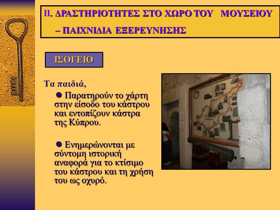 . Τα παιδιά, Παρατηρούν το χάρτη στην είσοδο του κάστρου και εντοπίζουν κάστρα της Κύπρου. Παρατηρούν το χάρτη στην είσοδο του κάστρου και εντοπίζουν
