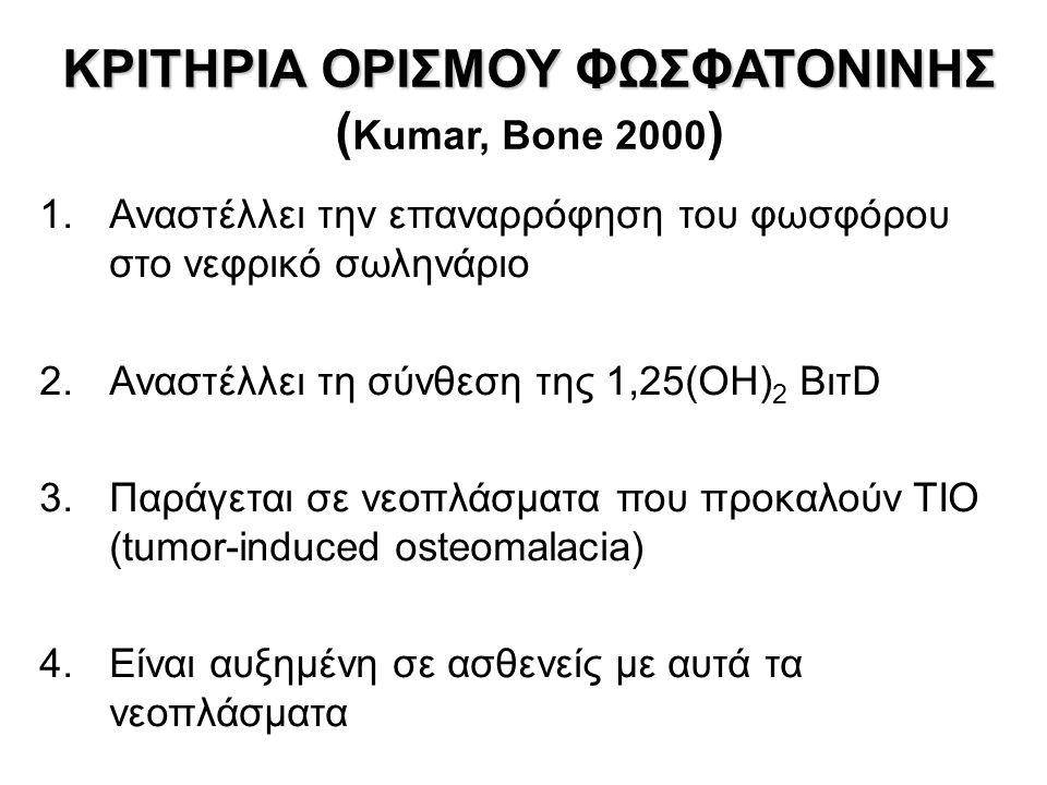 ΚΡΙΤΗΡΙΑ ΟΡΙΣΜΟΥ ΦΩΣΦΑΤΟΝΙΝΗΣ ΚΡΙΤΗΡΙΑ ΟΡΙΣΜΟΥ ΦΩΣΦΑΤΟΝΙΝΗΣ ( Kumar, Bone 2000 ) 1.Αναστέλλει την επαναρρόφηση του φωσφόρου στο νεφρικό σωληνάριο 2.Αν