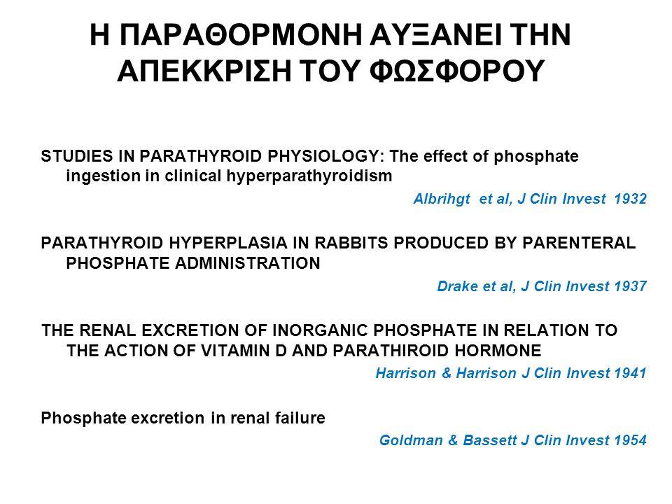 Η ΠΑΡΑΘΟΡΜΟΝΗ ΑΥΞΑΝΕΙ ΤΗΝ ΑΠΕΚΚΡΙΣΗ ΤΟΥ ΦΩΣΦΟΡΟΥ STUDIES IN PARATHYROID PHYSIOLOGY: The effect of phosphate ingestion in clinical hyperparathyroidism