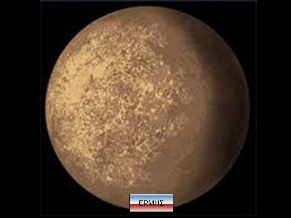 ΟΥΡΑΝΟΣ Ο Ουρανός είναι ο έβδομος σε απόσταση απο τον Ήλιο, ο τρίτος μεγαλύτερος και ο τέταρτος σε όγκο πλανήτης του Ηλιακού Συστήματος.