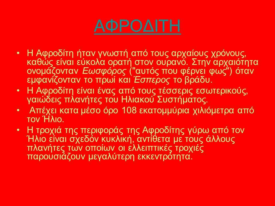 ΑΦΡΟΔΙΤΗ