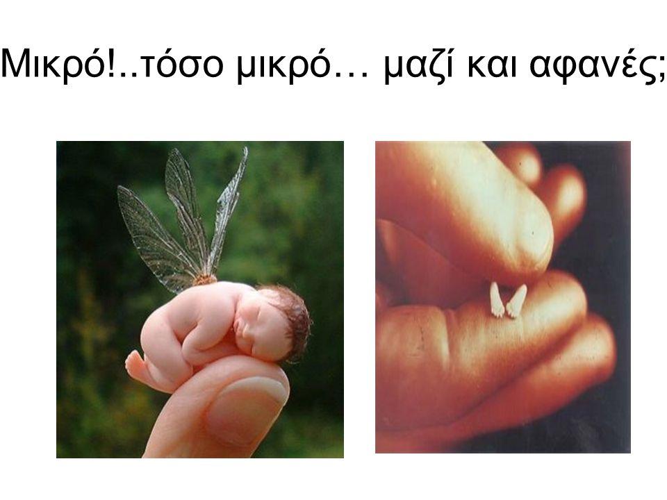 Μικρό!..τόσο μικρό… μαζί και αφανές;