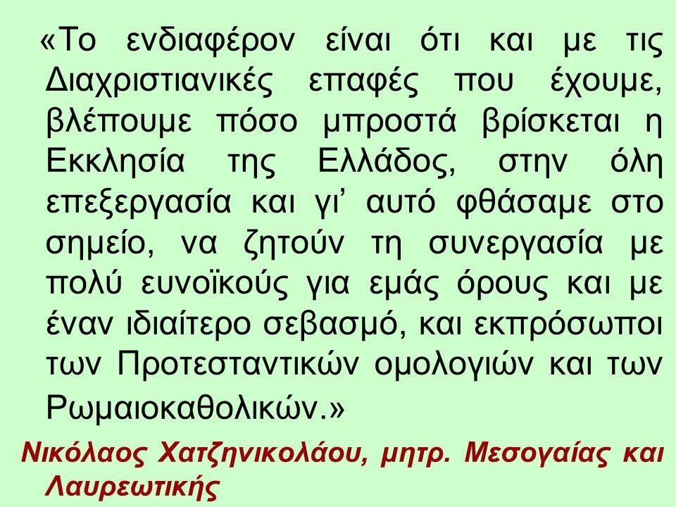 «Το ενδιαφέρον είναι ότι και με τις Διαχριστιανικές επαφές που έχουμε, βλέπουμε πόσο μπροστά βρίσκεται η Εκκλησία της Ελλάδος, στην όλη επεξεργασία και γι' αυτό φθάσαμε στο σημείο, να ζητούν τη συνεργασία με πολύ ευνοϊκούς για εμάς όρους και με έναν ιδιαίτερο σεβασμό, και εκπρόσωποι των Προτεσταντικών ομολογιών και των Ρωμαιοκαθολικών.» Νικόλαος Χατζηνικολάου, μητρ.