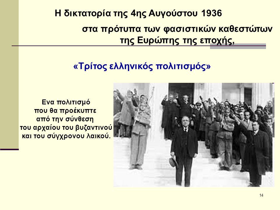 14 Η δικτατορία της 4ης Αυγούστου 1936 στα πρότυπα των φασιστικών καθεστώτων της Ευρώπης της εποχής, «Τρίτος ελληνικός πολιτισμός» Ενα πολιτισμό που θ
