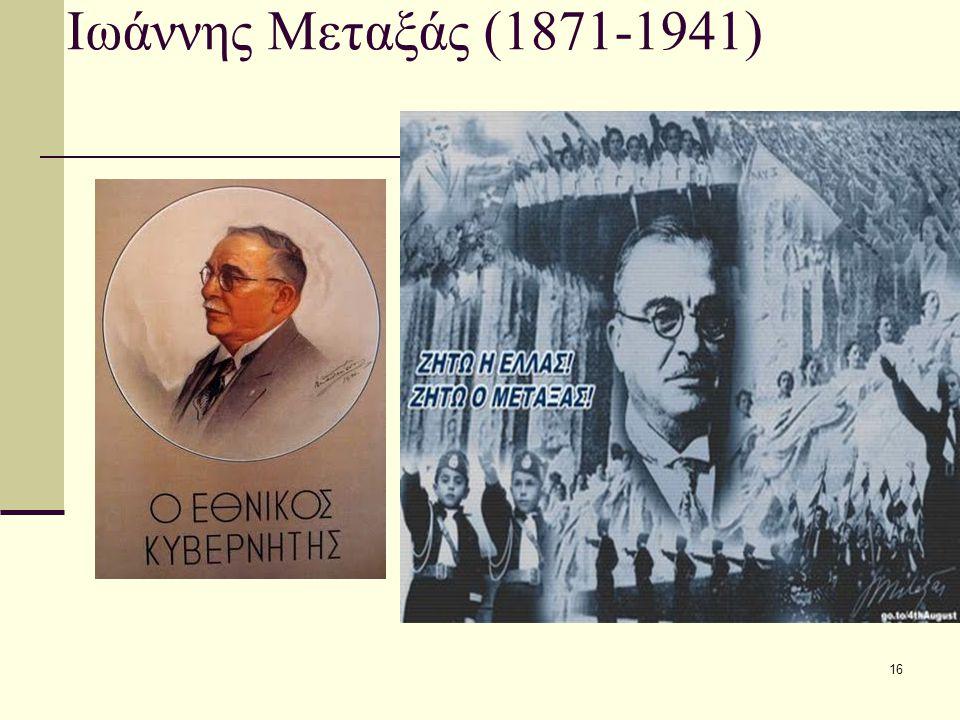 16 Ιωάννης Μεταξάς (1871-1941)