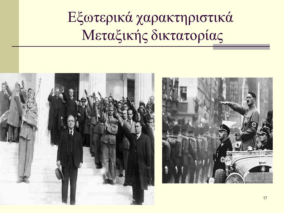 17 Εξωτερικά χαρακτηριστικά Μεταξικής δικτατορίας