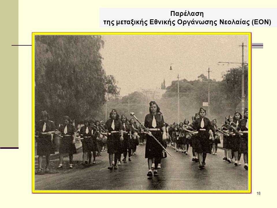 18 Παρέλαση της μεταξικής Εθνικής Οργάνωσης Νεολαίας (ΕΟΝ)