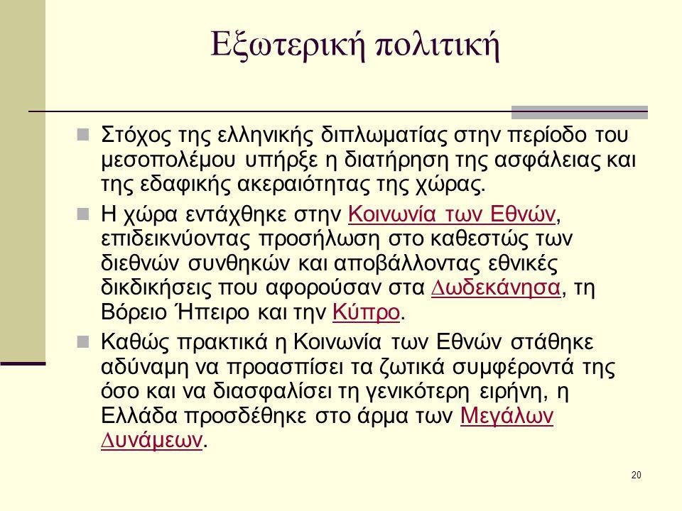 20 Εξωτερική πολιτική Στόχος της ελληνικής διπλωµατίας στην περίοδο του μεσοπολέμου υπήρξε η διατήρηση της ασφάλειας και της εδαφικής ακεραιότητας της