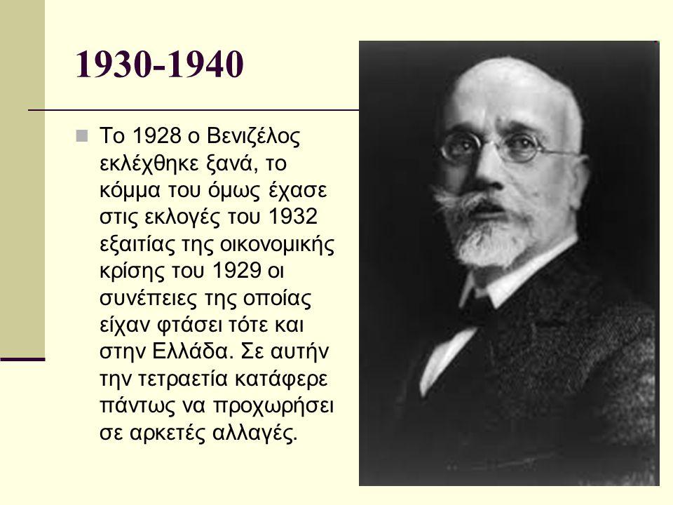 5 1930-1940 Το 1928 ο Βενιζέλος εκλέχθηκε ξανά, το κόμμα του όμως έχασε στις εκλογές του 1932 εξαιτίας της οικονομικής κρίσης του 1929 οι συνέπειες τη