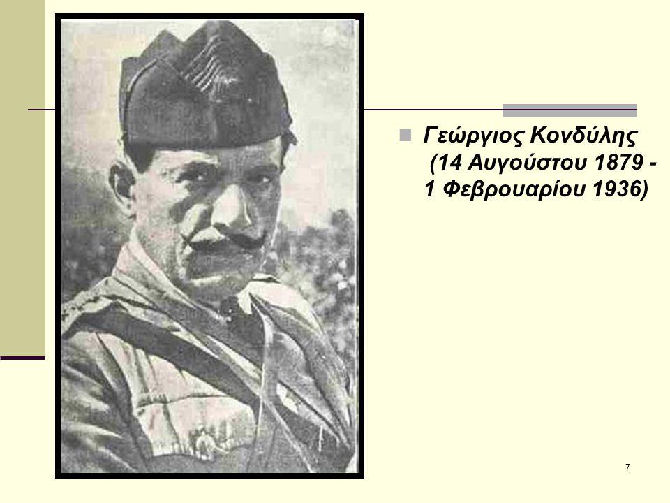 7 Γεώργιος Κονδύλης (14 Αυγούστου 1879 - 1 Φεβρουαρίου 1936)