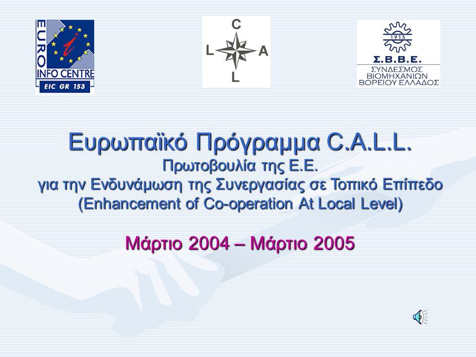 Ευρωπαϊκό Πρόγραμμα C.A.L.L.Πρωτοβουλία της Ε.Ε.