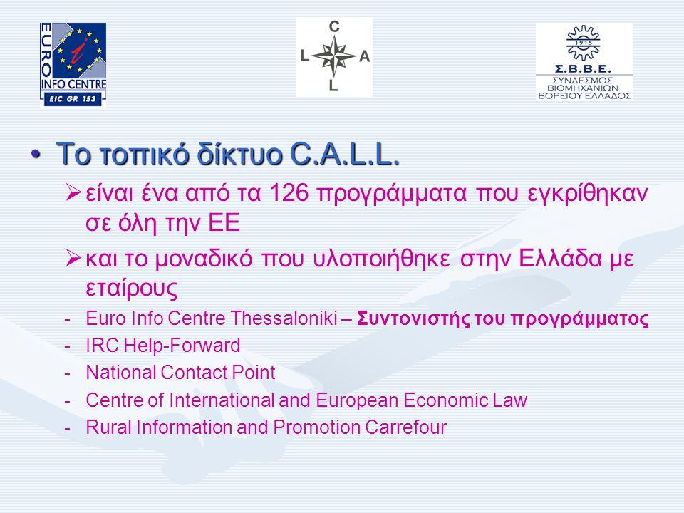 Το πρόγραμμα C.A.L.L.Το πρόγραμμα C.A.L.L.   χρηματοδοτείται από τη ΓΔ Επιχειρήσεων της ΕΕ   διαρκεί 12 μήνες   στοχεύει στην ενδυνάμωση της συν