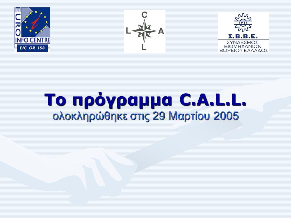 Το πρόγραμμα C.A.L.L. ολοκληρώθηκε στις 29 Μαρτίου 2005