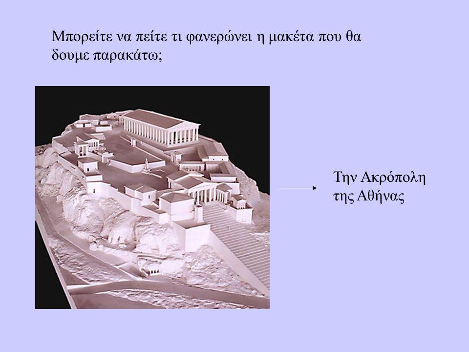 Μπορείτε να πείτε τι φανερώνει η μακέτα που θα δουμε παρακάτω; Την Ακρόπολη της Αθήνας
