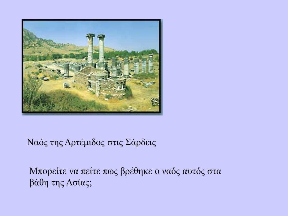 Ναός της Αρτέμιδος στις Σάρδεις Μπορείτε να πείτε πως βρέθηκε ο ναός αυτός στα βάθη της Ασίας;