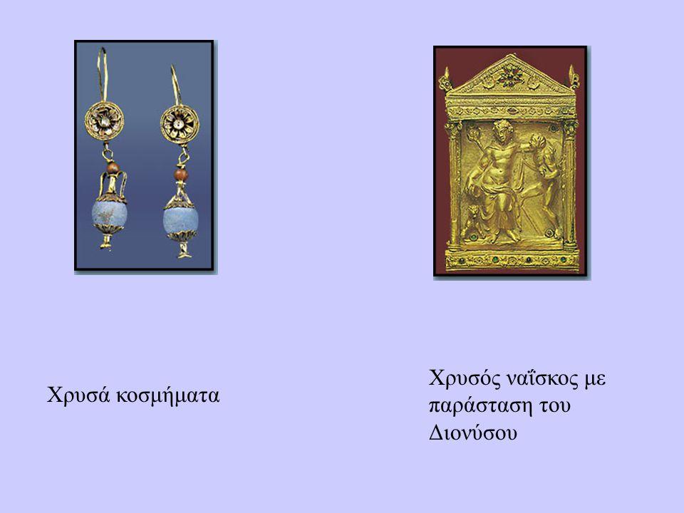 Χρυσά κοσμήματα Χρυσός ναΐσκος με παράσταση του Διονύσου