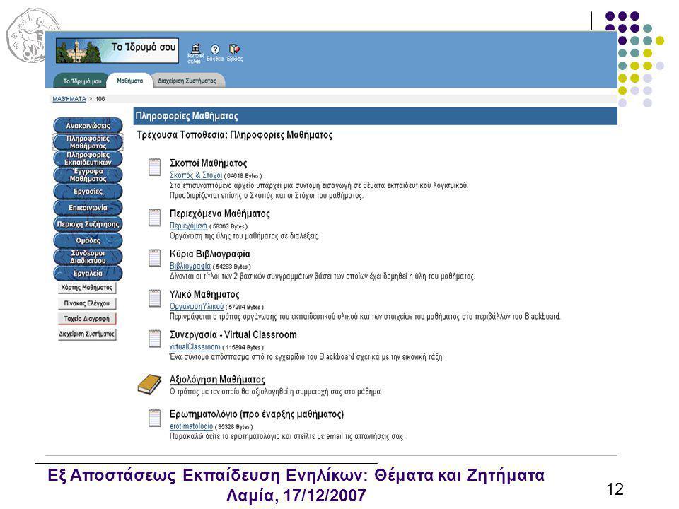 Εξ Αποστάσεως Εκπαίδευση Ενηλίκων: Θέματα και Ζητήματα Λαμία, 17/12/2007 12