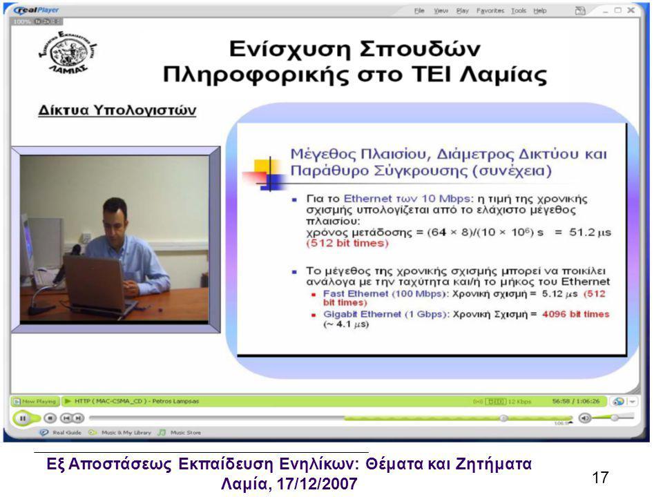 Εξ Αποστάσεως Εκπαίδευση Ενηλίκων: Θέματα και Ζητήματα Λαμία, 17/12/2007 17