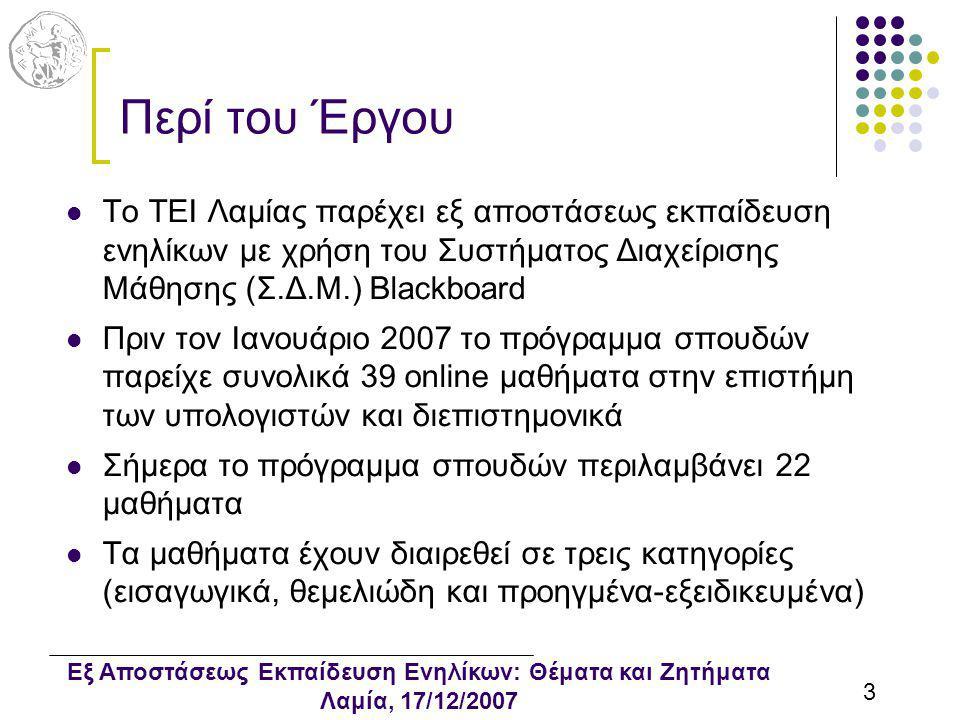 Εξ Αποστάσεως Εκπαίδευση Ενηλίκων: Θέματα και Ζητήματα Λαμία, 17/12/2007 14 Μαθησιακό Μοντέλο Εφαρμόζονται ένα μαθητοκεντρικό μοντέλο και ένα υβριδικό, που συνδυάζει συνεργατική μάθηση και προβληματοκεντρική μάθηση Το πρώτο εφαρμόζεται στην πλειοψηφία των μαθημάτων, ενώ το δεύτερο σε επιλεγμένα μαθήματα Τα αποτελέσματα που έχουν εξαχθεί ως τώρα αφορούν κυρίως το μαθητοκεντρικό μοντέλο μάθησης