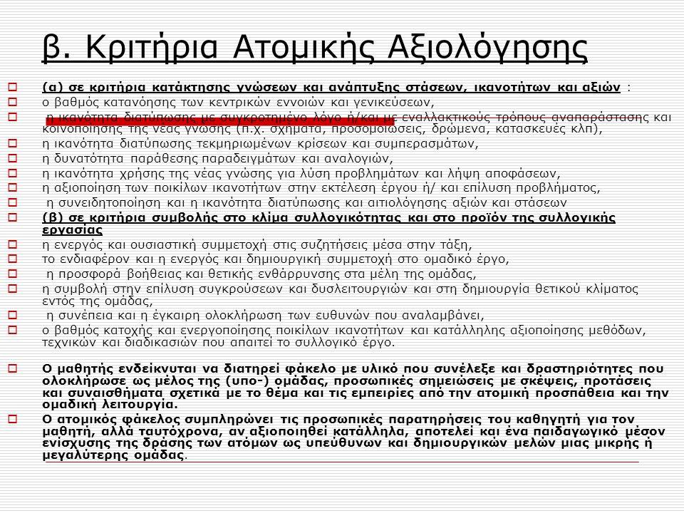 β. Κριτήρια Ατομικής Αξιολόγησης  (α) σε κριτήρια κατάκτησης γνώσεων και ανάπτυξης στάσεων, ικανοτήτων και αξιών :  ο βαθμός κατανόησης των κεντρικώ