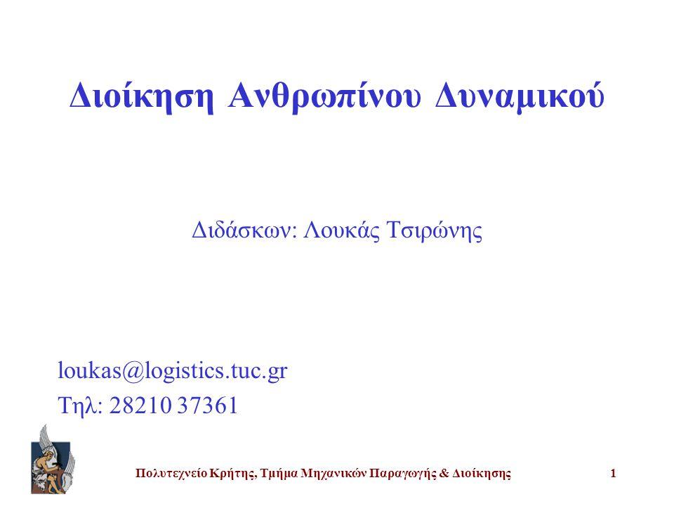 Πολυτεχνείο Κρήτης, Τμήμα Μηχανικών Παραγωγής & Διοίκησης1 Διοίκηση Ανθρωπίνου Δυναμικού Διδάσκων: Λουκάς Τσιρώνης loukas@logistics.tuc.gr Τηλ: 28210 37361