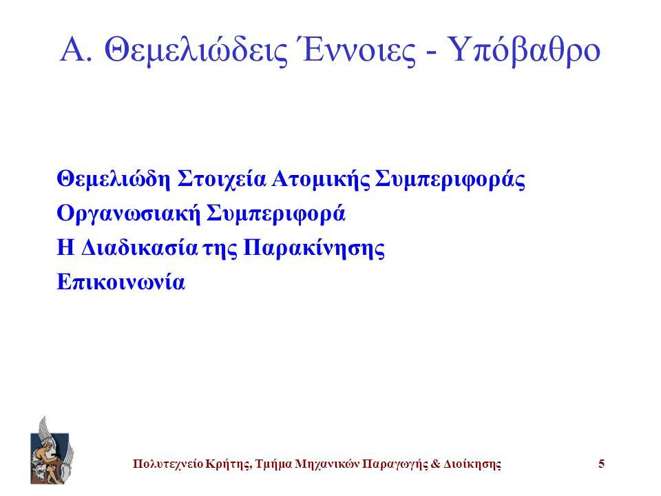 Πολυτεχνείο Κρήτης, Τμήμα Μηχανικών Παραγωγής & Διοίκησης5 Α.