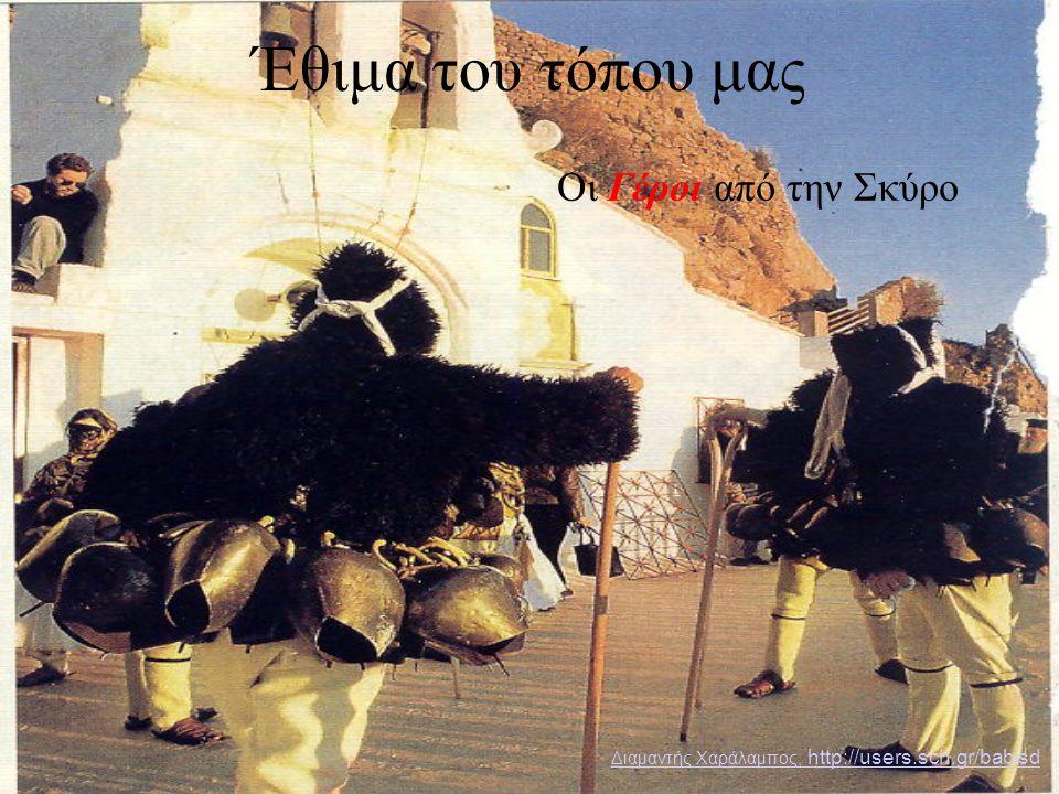 Έθιμα του τόπου μας Οι Γέροι από την Σκύρο Διαμαντής Χαράλαμπος, http://users.sch.gr/babisd