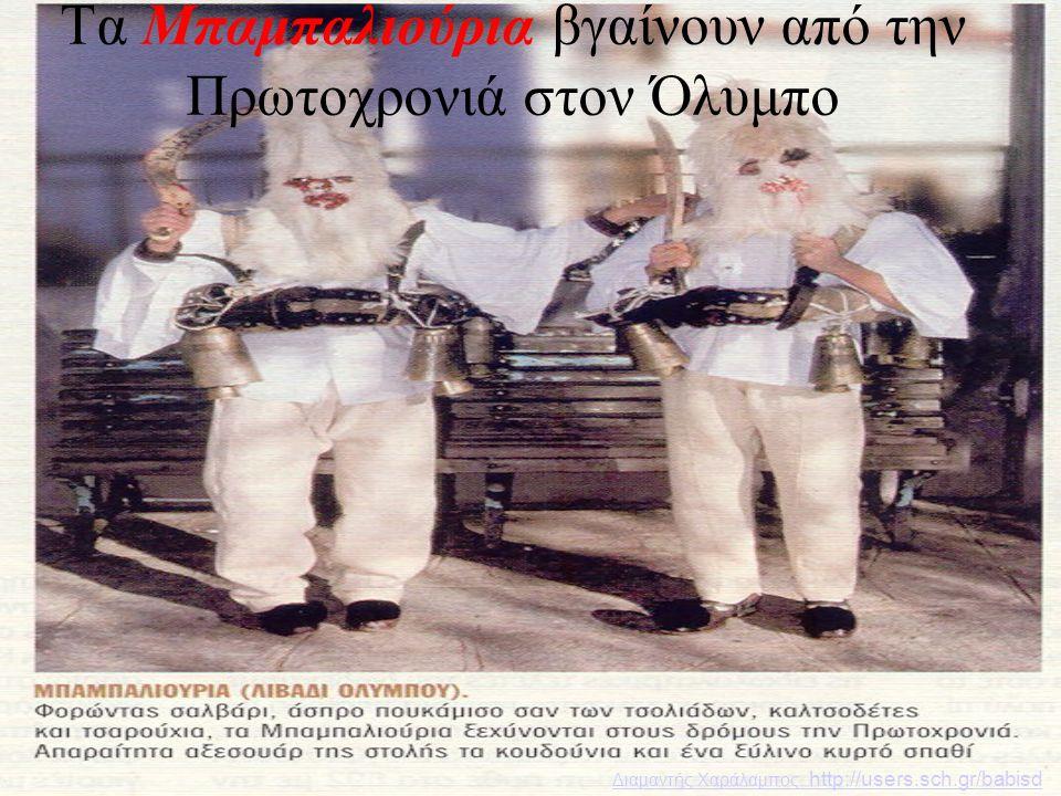 Τα Μπαμπαλιούρια βγαίνουν από την Πρωτοχρονιά στον Όλυμπο Διαμαντής Χαράλαμπος, http://users.sch.gr/babisd