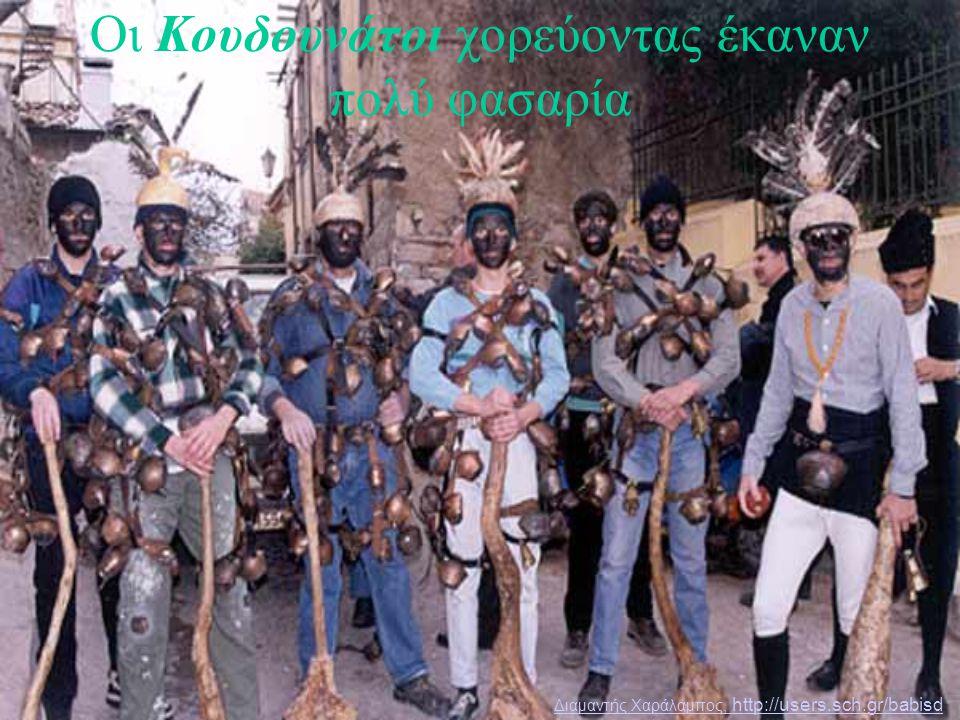 Οι Κουδουνάτοι χορεύοντας έκαναν πολύ φασαρία Διαμαντής Χαράλαμπος, http://users.sch.gr/babisd