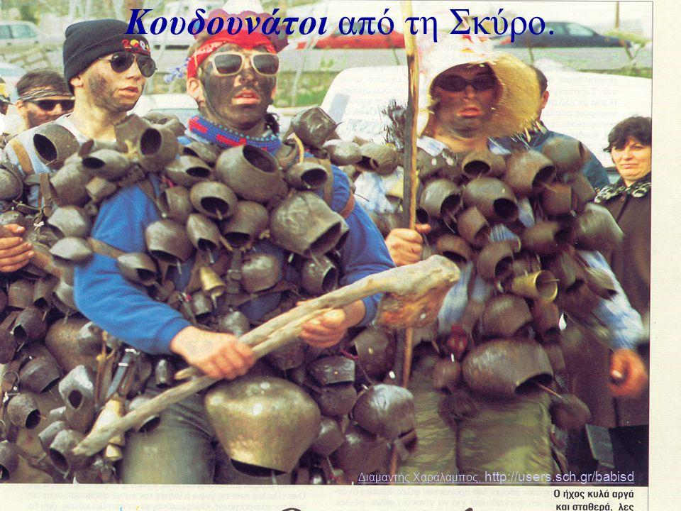 Κουδουνάτοι από τη Σκύρο. Διαμαντής Χαράλαμπος, http://users.sch.gr/babisd