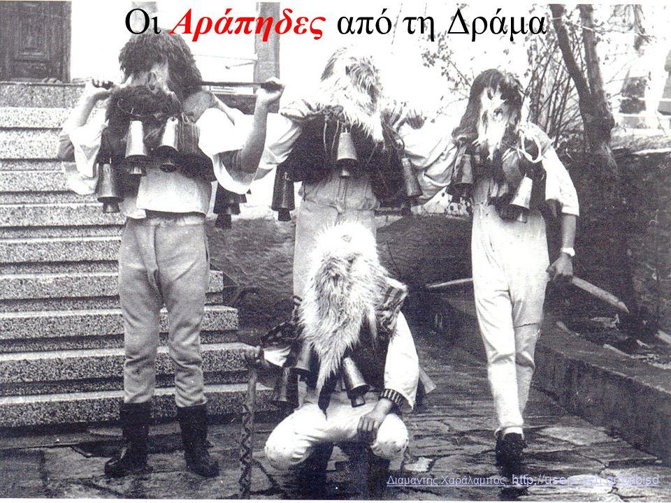 Οι Αράπηδες από τη Δράμα Διαμαντής Χαράλαμπος, http://users.sch.gr/babisd