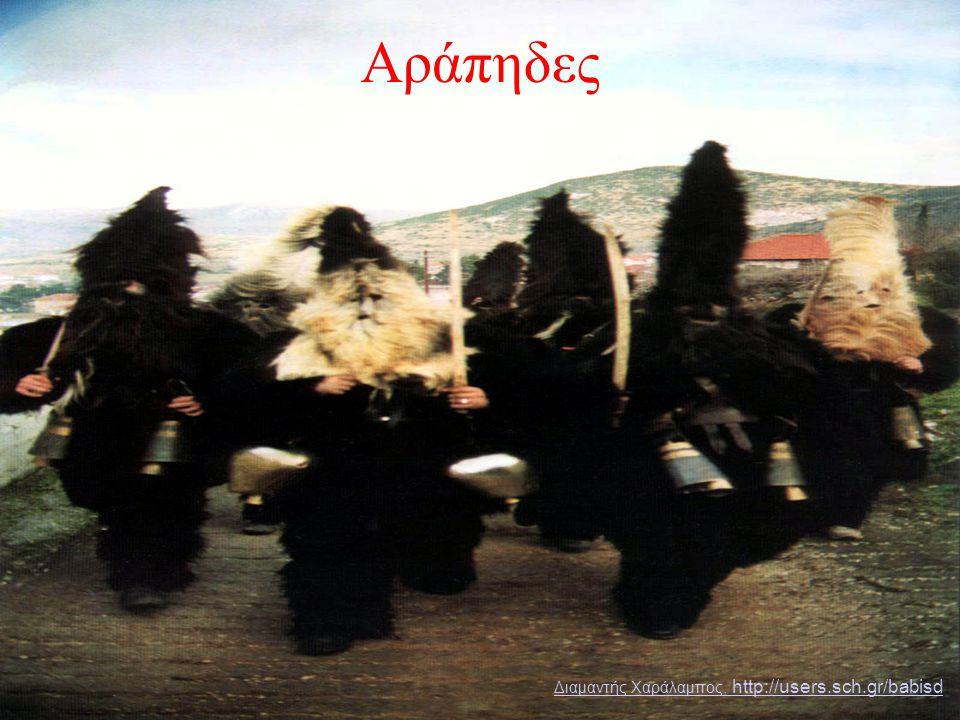 Αράπηδες Διαμαντής Χαράλαμπος, http://users.sch.gr/babisd