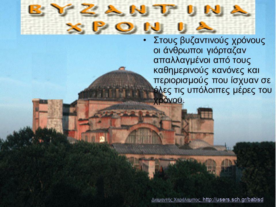 Στους βυζαντινούς χρόνους οι άνθρωποι γιόρταζαν απαλλαγμένοι από τους καθημερινούς κανόνες και περιορισμούς που ίσχυαν σε όλες τις υπόλοιπες μέρες του χρόνου.