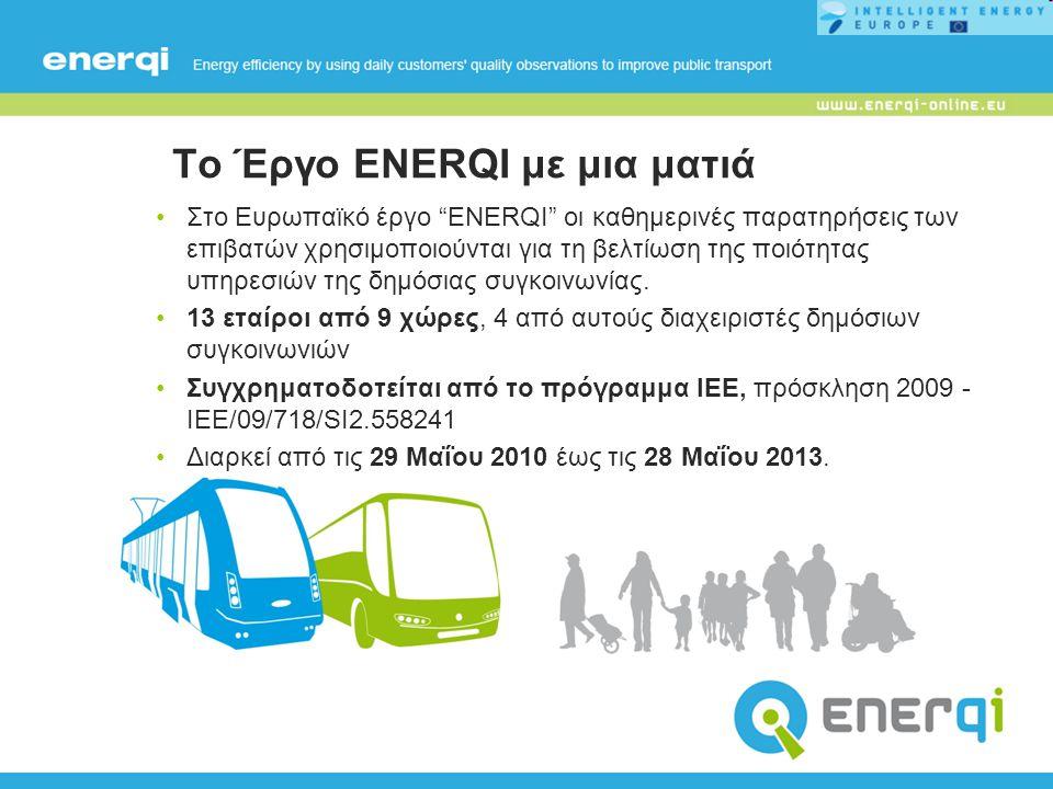 Το Έργο ENERQI με μια ματιά Στο Ευρωπαϊκό έργο ENERQI οι καθημερινές παρατηρήσεις των επιβατών χρησιμοποιούνται για τη βελτίωση της ποιότητας υπηρεσιών της δημόσιας συγκοινωνίας.