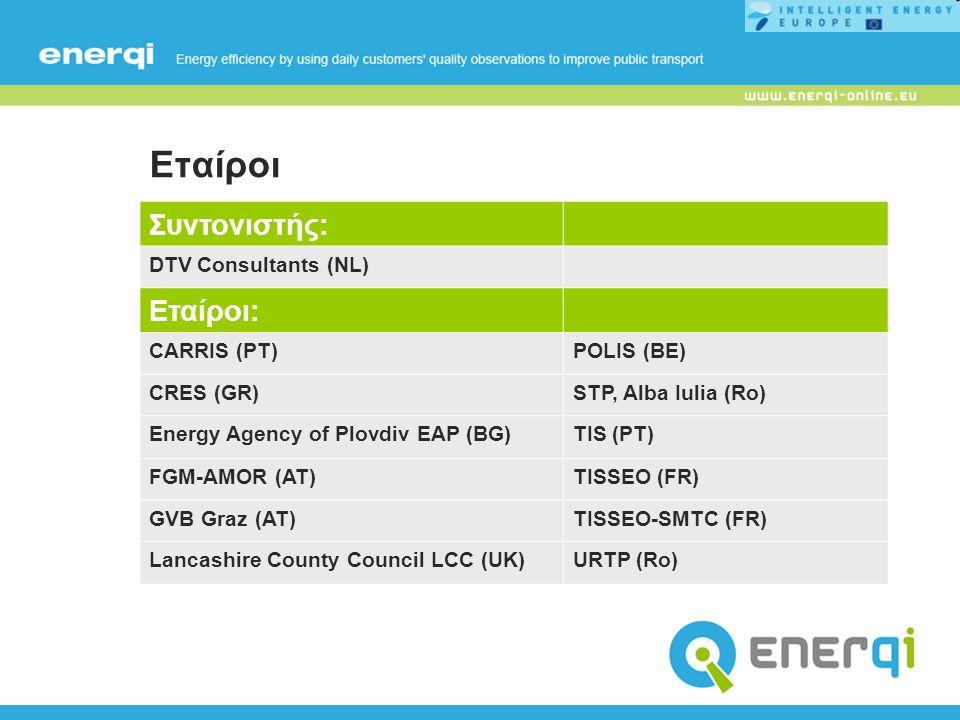 Εταίροι Συντονιστής: DTV Consultants (NL) Εταίροι: CARRIS (PT)POLIS (BE) CRES (GR)STP, Alba Iulia (Ro) Energy Agency of Plovdiv EAP (BG)TIS (PT) FGM-AMOR (AT)TISSEO (FR) GVB Graz (AT)TISSEO-SMTC (FR) Lancashire County Council LCC (UK)URTP (Ro)