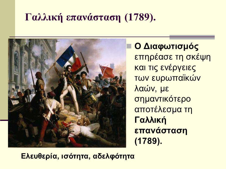 Γαλλική επανάσταση (1789). Ο Διαφωτισμός επηρέασε τη σκέψη και τις ενέργειες των ευρωπαϊκών λαών, με σημαντικότερο αποτέλεσμα τη Γαλλική επανάσταση (1