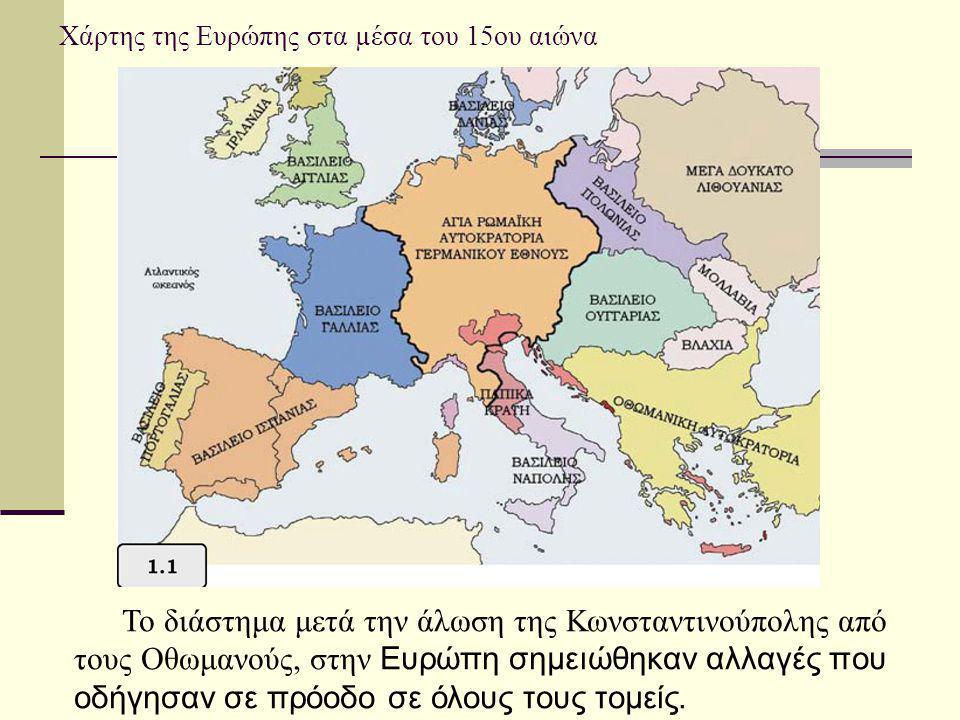 Χάρτης της Ευρώπης στα µέσα του 15ου αιώνα Το διάστημα μετά την άλωση της Κωνσταντινούπολης από τους Οθωμανούς, στην Ευρώπη σημειώθηκαν αλλαγές που οδ
