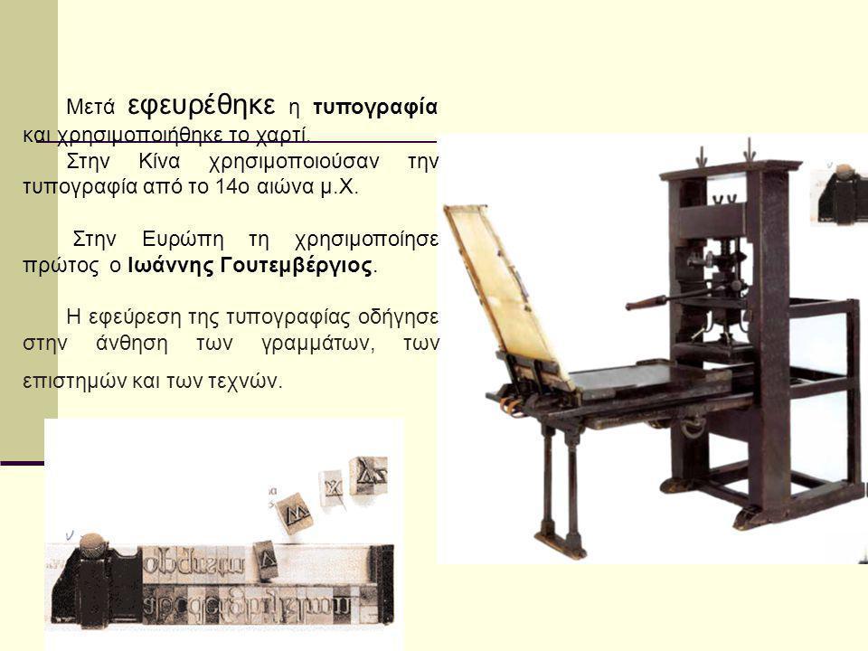 Μετά εφευρέθηκε η τυπογραφία και χρησιμοποιήθηκε το χαρτί. Στην Κίνα χρησιμοποιούσαν την τυπογραφία από το 14ο αιώνα μ.Χ. Στην Ευρώπη τη χρησιμοποίησε