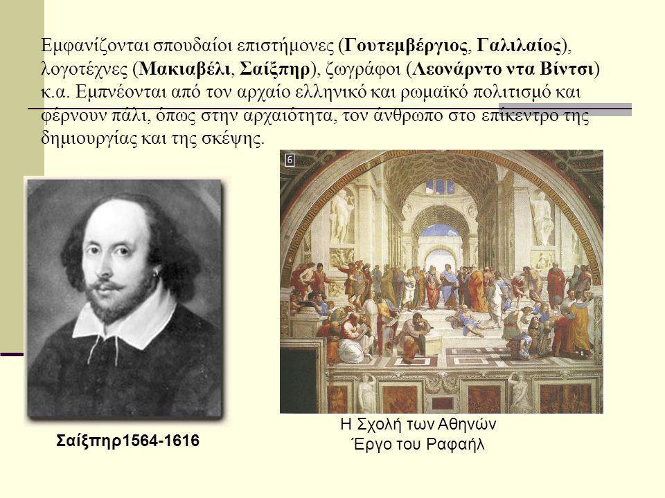 Εμφανίζονται σπουδαίοι επιστήμονες (Γουτεμβέργιος, Γαλιλαίος), λογοτέχνες (Μακιαβέλι, Σαίξπηρ), ζωγράφοι (Λεονάρντο ντα Βίντσι) κ.α. Εμπνέονται από το
