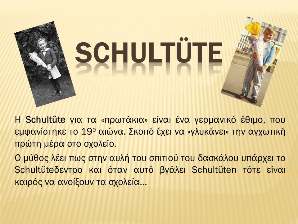 Η Schultüte για τα «πρωτάκια» είναι ένα γερμανικό έθιμο, που εμφανίστηκε το 19 ο αιώνα. Σκοπό έχει να «γλυκάνει» την αγχωτική πρώτη μέρα στο σχολείο.