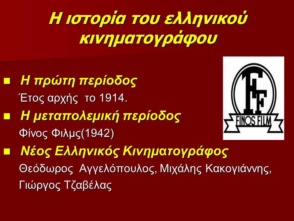 Η ιστορία του ελληνικού κινηματογράφου Η πρώτη περίοδος Η πρώτη περίοδος Έτος αρχής το 1914. Έτος αρχής το 1914. Η μεταπολεμική περίοδος Η μεταπολεμικ
