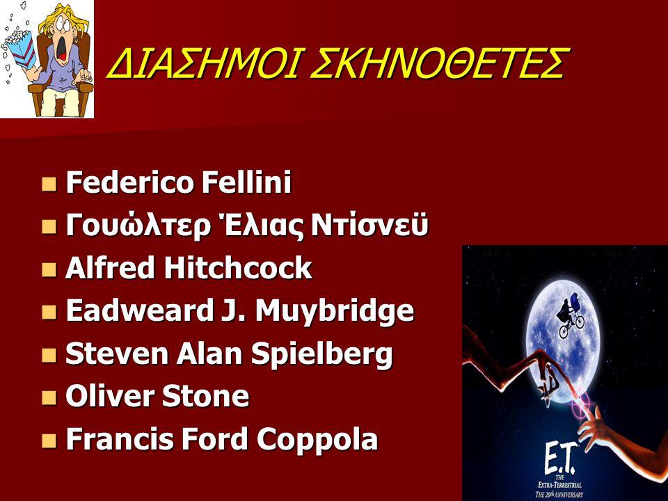 ΔΙΑΣΗΜΟΙ ΣΚΗΝΟΘΕΤΕΣ Federico Fellini Federico Fellini Γουώλτερ Έλιας Ντίσνεϋ Γουώλτερ Έλιας Ντίσνεϋ Alfred Hitchcock Alfred Hitchcock Eadweard J.