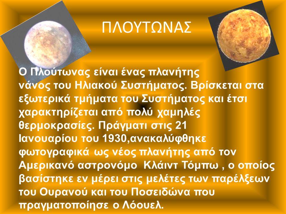 ΠΛΟΥΤΩΝΑΣ Ο Πλούτωνας είναι ένας πλανήτης νάνος του Ηλιακού Συστήματος. Βρίσκεται στα εξωτερικά τμήματα του Συστήματος και έτσι χαρακτηρίζεται από πολ