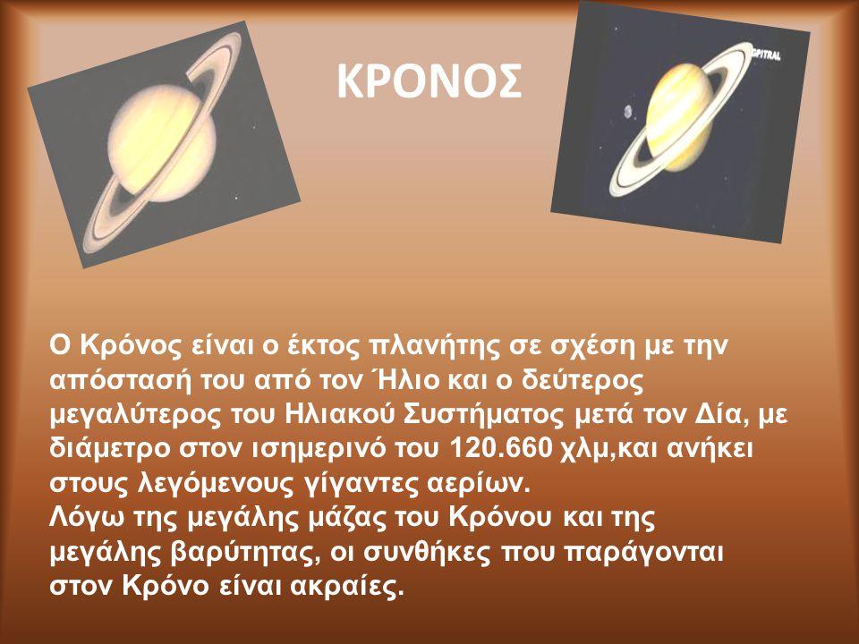 ΚΡΟΝΟΣ Ο Κρόνος είναι ο έκτος πλανήτης σε σχέση με την απόστασή του από τον Ήλιο και ο δεύτερος μεγαλύτερος του Ηλιακού Συστήματος μετά τον Δία, με δι