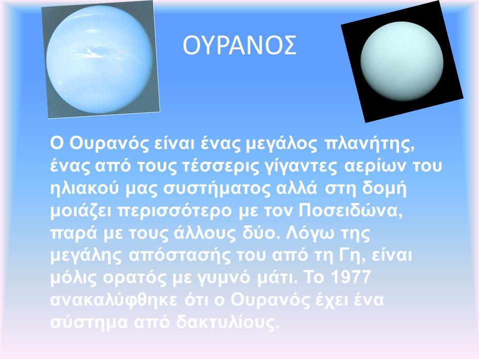 ΠΟΣΕΙΔΩΝΑΣ Ο Ποσειδώνας ήταν ο πρώτος πλανήτης που βρέθηκε σύμφωνα με μαθηματική πρόβλεψη και όχι από εμπειρικές παρατηρήσεις.