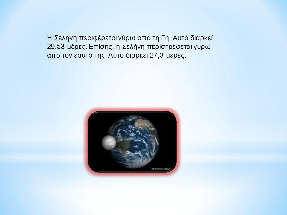 Η Σελήνη περιφέρεται γύρω από τη Γη. Αυτό διαρκεί 29,53 μέρες. Επίσης, η Σελήνη περιστρέφεται γύρω από τον εαυτό της. Αυτό διαρκεί 27,3 μέρες.