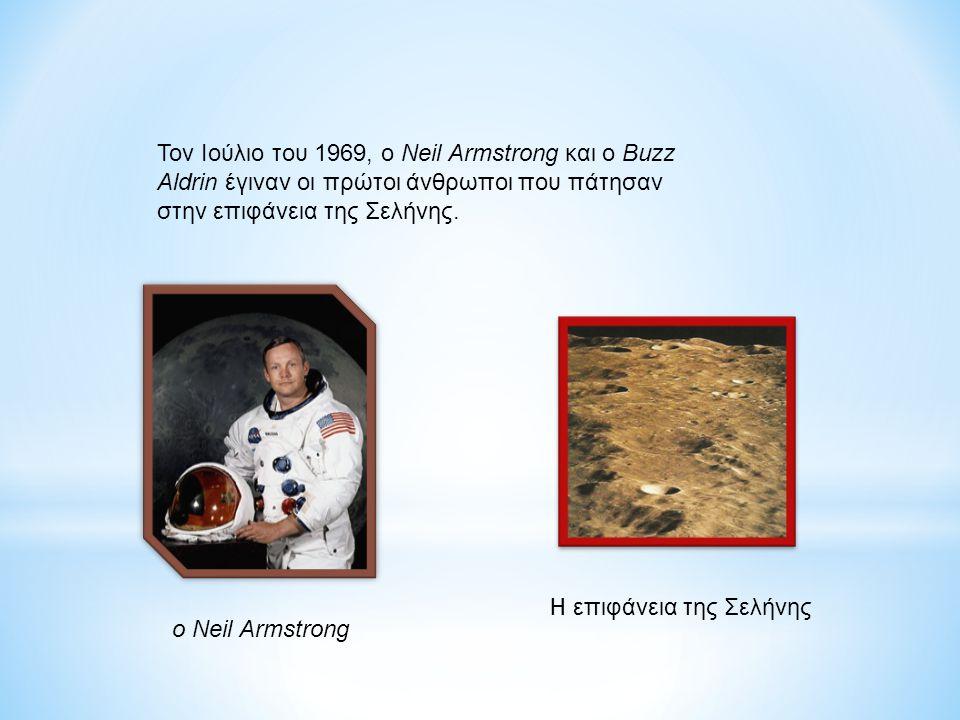 Τον Ιούλιο του 1969, ο Neil Armstrong και ο Buzz Aldrin έγιναν οι πρώτοι άνθρωποι που πάτησαν στην επιφάνεια της Σελήνης. ο Neil Armstrong Η επιφάνεια