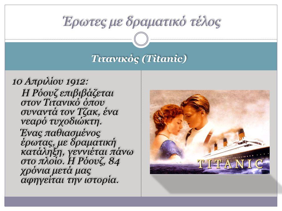 Τιτανικός (Titanic) 10 Απριλίου 1912: Η Ρόουζ επιβιβάζεται στον Τιτανικό όπου συναντά τον Τζακ, ένα νεαρό τυχοδιώκτη. Ένας παθιασμένος έρωτας, με δραμ
